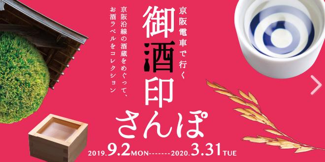 京阪電車 御酒印さんぽ